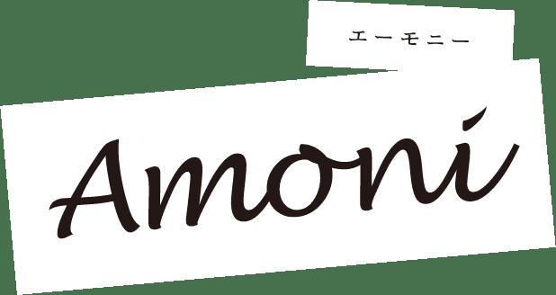 エーモニー